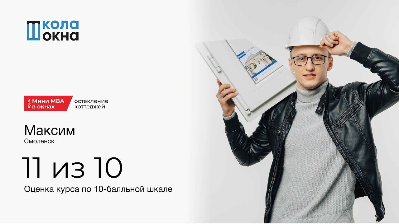 Максим, Смоленск