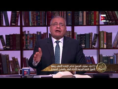 وإن أفتوك - اتجاهات الفقهاء المعاصرين في جراحة عمليات التجميل  - 14:20-2018 / 2 / 16