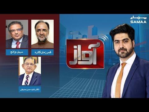 Kia PML-N Bebas Hai? | Awaz | SAMAA TV | 11 Mar 2019