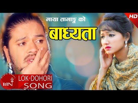 Puskal sharma & Jamuna Sherpali New Lok Dohori 2074/2018 | Badhyata Ft. Aasha Khadka