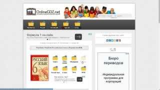 Русский язык 6 класс (Разумовская М.М.)