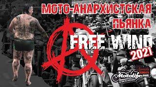 Free Wind 2021 - мото-анархистская пьянка в Китайгороде