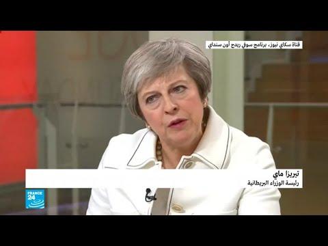 بريكسيت يضع رئيسة وزراء بريطانيا تيريزا ماي أمام احتمال حجب الثقة!  - نشر قبل 3 ساعة