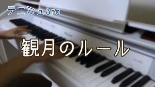 5/27 観月はじめくん、お誕生日おめでとう!!ヽ(*^^*)ノ ずっとずっと...