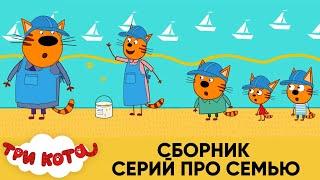Три Кота Сборник серий про семью Мультфильмы для детей 2020