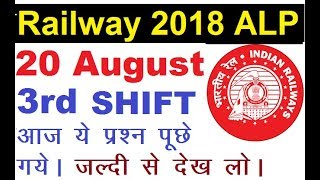 RRB ALP/Technician 20 August Exam Paper| Shift 3| All 75 Question Asked today Analysis