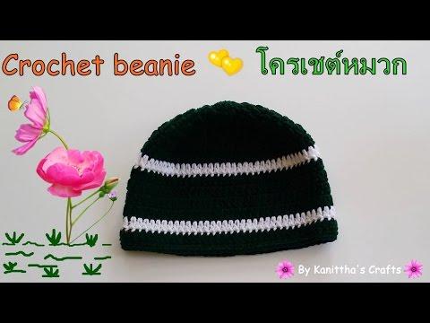 Crochet beanie large size : โครเชต์หมวกไซส์ผู้ใหญ่