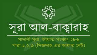 002.Surah Al-Baqarah (Tilawat & Anubad) | সূরা আল-বাক্বারাহ (তিলাওয়াত ও অনুবাদ) | আল কোরআন screenshot 2