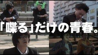 映画『セトウツミ』予告編 岡山天音 検索動画 22