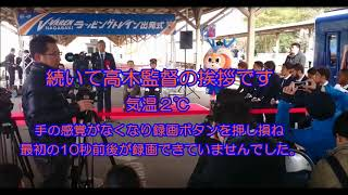 Vファーレン長崎 ラッピングトレイン 出発式