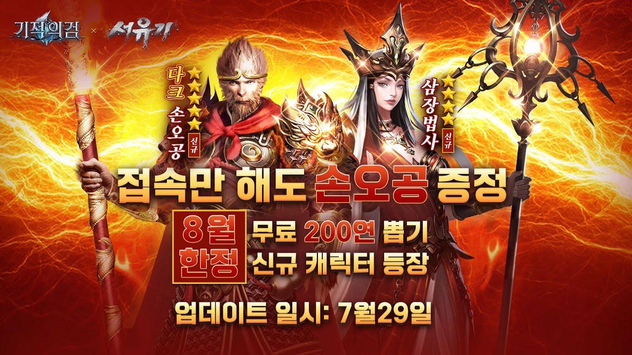 [기적의검] 200연뽑기로 용사의 길을 시작하라!