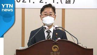 """박범계 """"민생에 힘이 되는 법무행정에 주력해야…"""