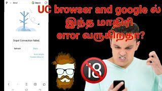 UC browser error problem solution Tamil android tamilan