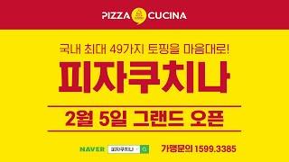 김포 걸포동 피자맛집 피자쿠치나 창업