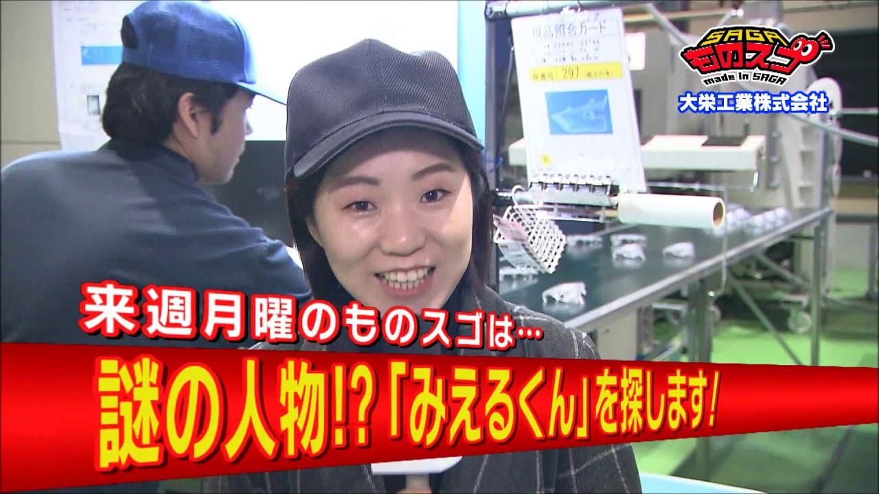 SAGAものスゴ!平成31年2月放送「大栄工業」 - YouTube