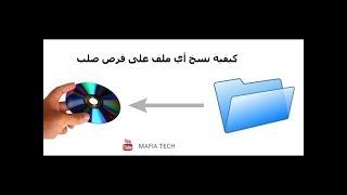 طريقة نسخ الملفات على اسطوانة (CD أو DVD)  بدون برامج