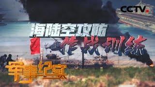 《军事纪实》 20191202 海陆空攻防作战训练| CCTV军事