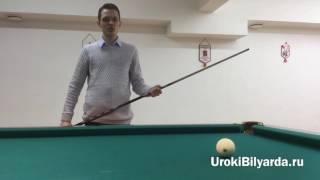 Московская Школа Бильярда Урок №3  Линия удара