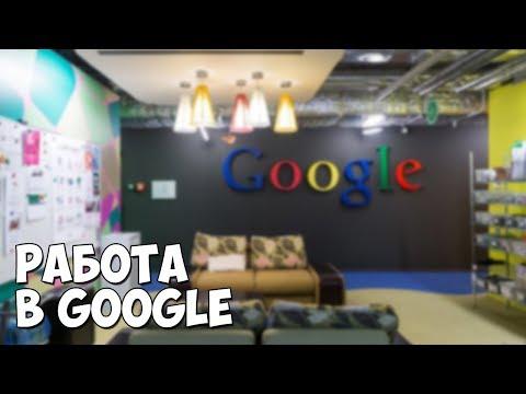 Стажировка в Google / Чего стоит ожидать?
