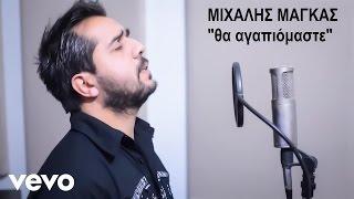 Michalis Magkas - Τha agapiomaste (Audio)