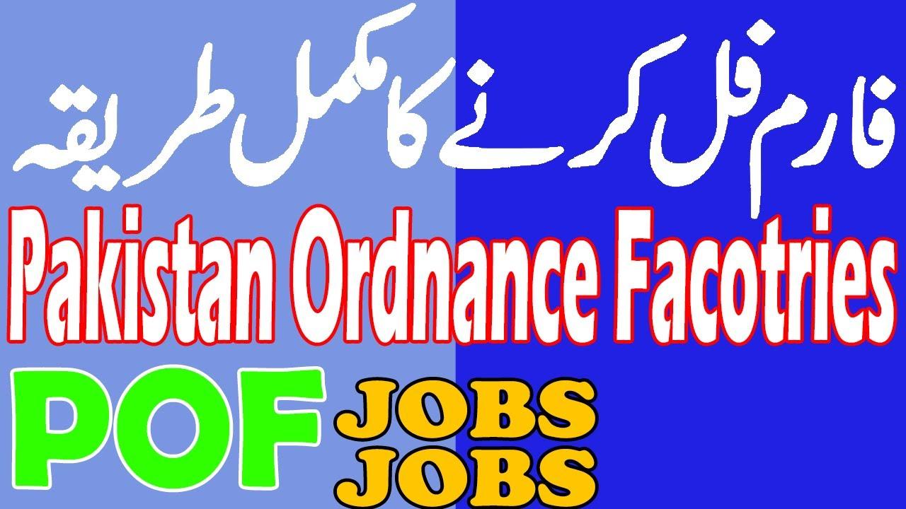 POF Jobs Online Form فارم فل کرنے کا مکمل طریقہ - YouTube