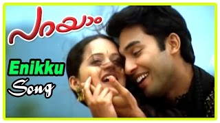 Malayalam Movie | Parayam Malayalam Movie | Enikku Paaduvan Song | Malayalam Movie Song