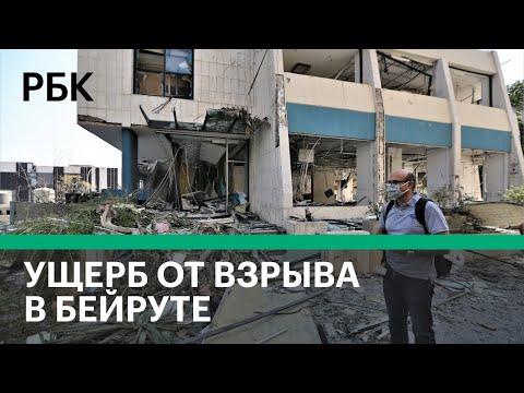 Губернатор оценил ущерб от взрыва в Бейруте в $3–5 млрд. Взрыв в Бейруте. Главное