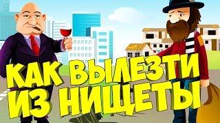 Как вылезти из нищеты в России / Надоела нищета что делать?