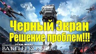 Star Wars Battlefront - Черный Экран Решение проблем