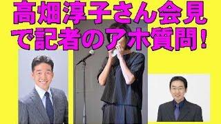 高畑淳子さん会見で「息子の性癖」を問う?記者はどこまで聞くのか? チ...