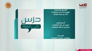 درس على الهواء | اللغة العربية (التاسع) - الرياضيات (العاشر) - الكيمياء (11) - الفيزياء (11)