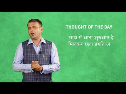 Thought of The Day | Best Thought To Act | Day 5