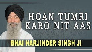 Bhai Harjinder Singh Ji - Hoan Tumri Karo Nit Aas - Aisa Keertan Kar Man Mere