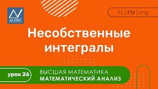Математический анализ, 26 урок, Несобственные интегралы