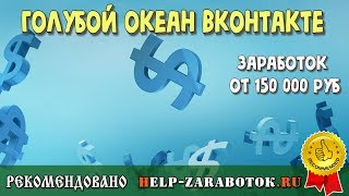 Голубой океан Вконтакте Александр Новиков Отзывы о курсе