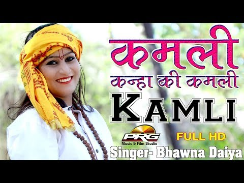 कमली - कान्हा की कमली | New Krishna Bhajan | Bhawna Daiya | Rajasthani Song 2017 | FULL HD VIDEO