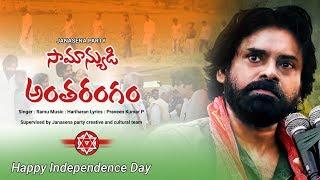 Samanyudi Antharangam Special Song | సామాన్యుడి అంతరంగం పాట | Pawan Kalyan | JanaSena Party