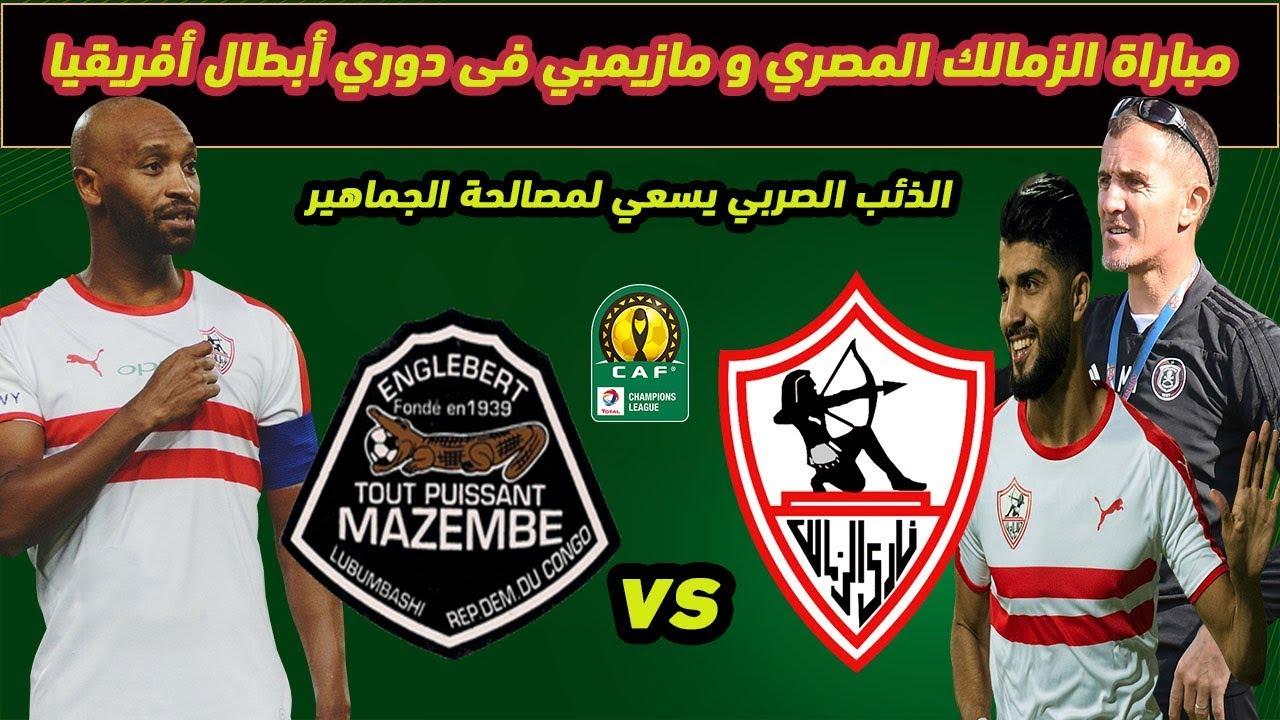 موعد مباراة الزمالك و مازيمبي والقنوات المفتوحة في دوري أبطال أفريقيا