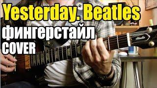 YESTERDAY. ФИНГЕРСТАЙЛ КАВЕР. ПРОСТО И КРАСИВО. (Yesterday Fingerstyle Guitar)
