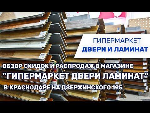 """Обзор скидок и распродаж в магазине """"Гипермаркет двери ламинат"""" в Краснодаре на Дзержинского 195."""