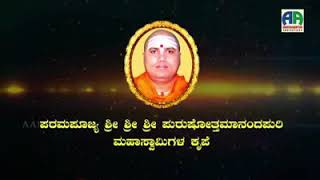 Bhageratha (UPPARA) New video