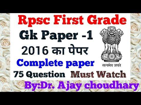 Rpsc 1st Grade GK Paper-2016(Complete Overview)