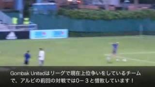 Gombak United FC 〜アルビ戦ウォーミングアップ〜
