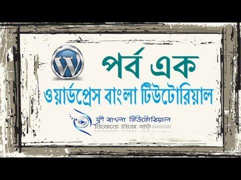 WordPress Bangla Tutorial (Part-1)