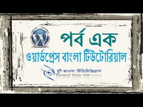WordPress Bangla Tutorial (Part-1)