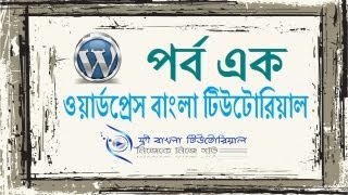 WordPress Bangla Tutorial (Part-1)(, 2013-02-05T07:22:32.000Z)