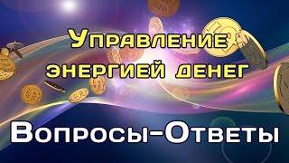 """Открытый урок Сергея Ратнера """"Вопросы-ответы"""" Управление энергией денег."""