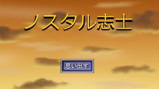 【幕末志士】ノスタル志士【実況プレイ】 thumbnail