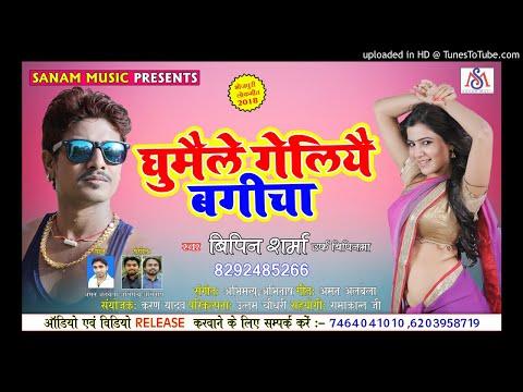 बिपिन शर्मा का सुपरहीट Song - घुमैले गेलियै बगीचा - Bipin Sharma - Sanam Music