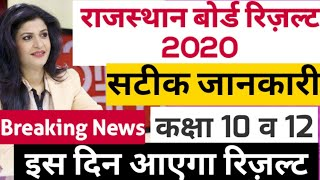 Rajasthan Board Exam 2020 result की तारीख घोषित| rajasthan board 10th and 12th Result 2020